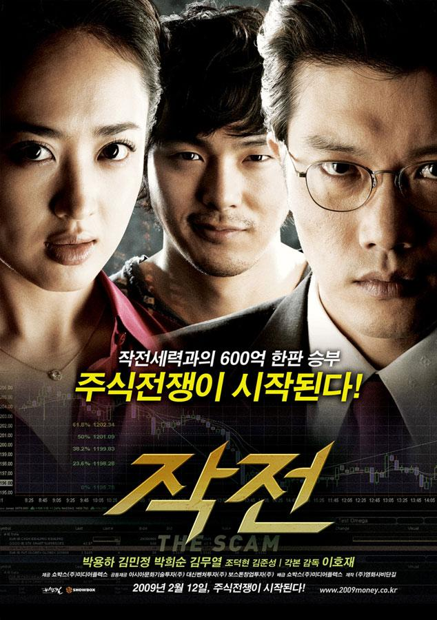 The Scam (2009) Tagalog Dubbed