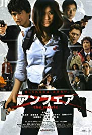 Anfea: The Movie (2007) Poster - Movie Forum, Cast, Reviews