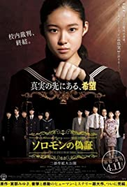 Soromon no gishou: Kouhen saiban (2015) Poster - Movie Forum, Cast, Reviews