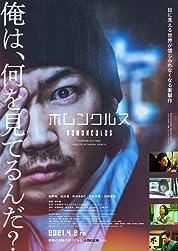 Homunculus (2021) poster