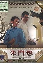 Zhu men yuan
