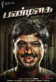 Pandigai (Tamil)