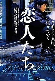 Koibitotachi Poster