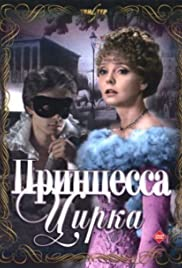 Printsessa tsirka Poster