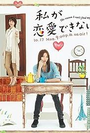 Watashi ga ren'ai dekinai riyuu Poster
