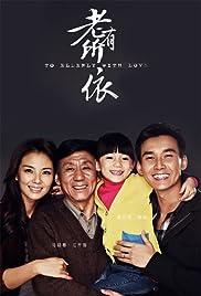 Lao you suo yi Poster