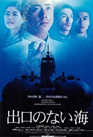 Deguchi no nai umi (2006) Poster - Movie Forum, Cast, Reviews