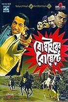 Image of Bombaiyer Bombete