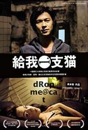 Gei wo yi zhi mao Poster