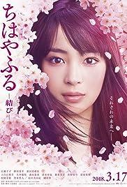 Chihayafuru: Musubi Poster