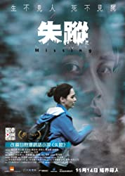 Missing (2019) poster