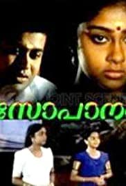 Sopanam Poster