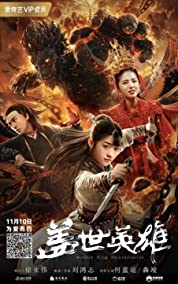 Monkey King Reincarnation (2018) poster