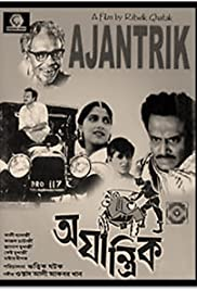 Ajantrik Poster