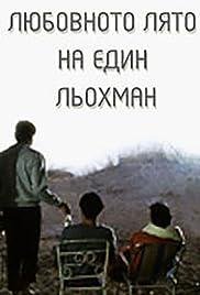 Lyubovnoto lyato na edin lyokhman Poster