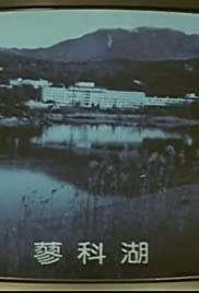 Kôsatsu Poster