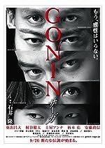 Gonin Saga(2015)