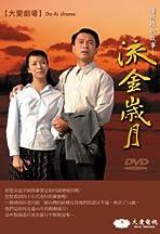 Liu jin sui yue