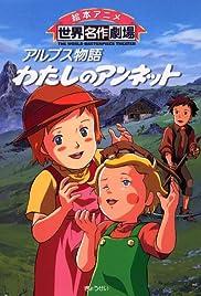 Arupusu monogatari watashi no annetto Poster