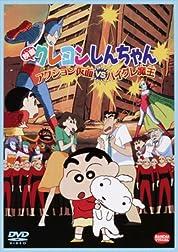 Crayon Shin-chan: Action Kamen vs. Demon poster