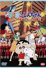 Kureyon Shin-chan: Action Kamen vs Haigure Maô Poster