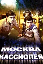 Moscow: Cassiopea Poster