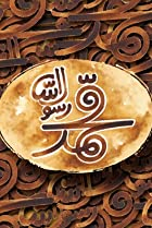 Image of Muhammad: The Messenger of God