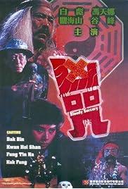 Xiong zhou Poster