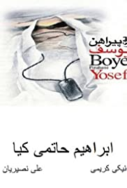 Booy-E Pirahan-E Yusef (1995) Poster - Movie Forum, Cast, Reviews