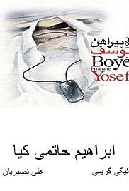 Booy-E Pirahan-E Yusef(1995) Poster - Movie Forum, Cast, Reviews