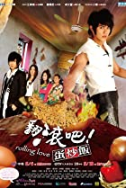 Rolling Love (2008) Poster