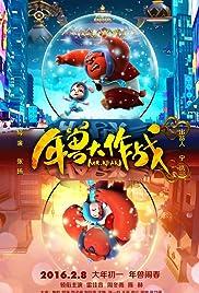 Nonton Mr. Nian (2016) Film Subtitle Indonesia Streaming Movie Download