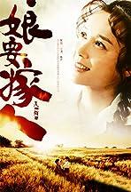 Niang yao jia ren