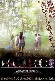 Higurashi no naku koro ni: Chikai(2009) Poster - Movie Forum, Cast, Reviews