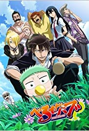 Beelzebub Poster - TV Show Forum, Cast, Reviews