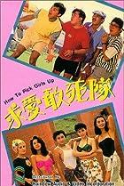 Qiu ai gan si dui (1988) Poster