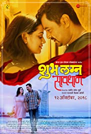 Shubh Lagna Savdhan (Upcoming Movie)