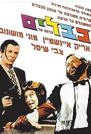 Kvalim(1992) Poster - Movie Forum, Cast, Reviews