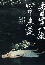 Akame shijuya taki shinju misui
