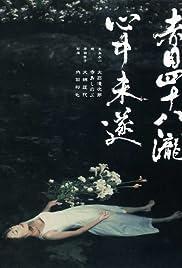 Akame shijuya taki shinju misui Poster