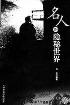 Image of Asu o tsukuru hitobito
