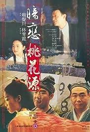 An lian tao hua yuan(1992) Poster - Movie Forum, Cast, Reviews