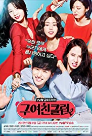 Ex-Girlfriend Club (2015) | END