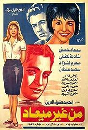 Min Gheir Me'ad Poster