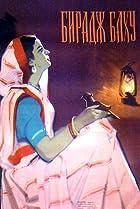 Image of Biraj Bahu