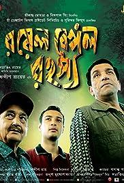 Royal Bengal Rahasya Poster