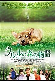 Ururu no mori no monogatari Poster
