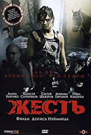 Zhest (2006) Poster - Movie Forum, Cast, Reviews
