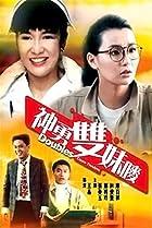 Shen yong shuang mei mai (1989) Poster