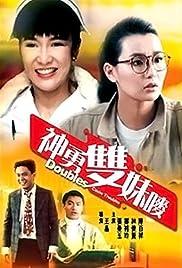 Shen yong shuang mei mai Poster